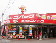コバック東佐賀店