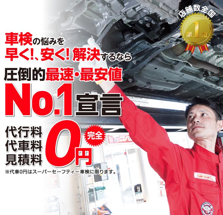佐賀市内で圧倒的実績! 累計30万台突破!車検の悩みを早く!、安く! 解決するなら圧倒的最速・最安値No.1宣言 代行料・代車料・見積料0円 他社よりも最安値でご案内最低価格保証システム